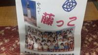 20110101_fujikko
