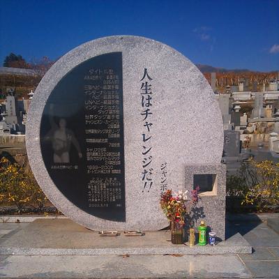 131117_jumbos_graveyard