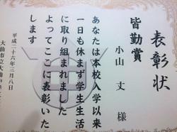 140308_kaikinsyo_2