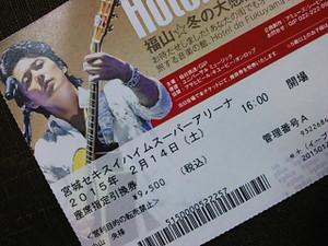 150214_fukuyamaticket