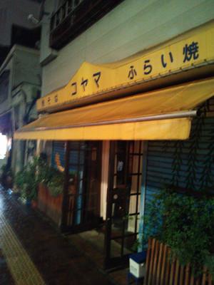 150703_koyama