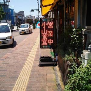 150711_koyama_syokudou