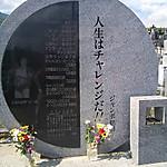 150912_jumbos_grave_yard