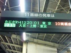 151229_departure_2