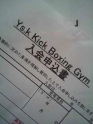 160508_ysk_form