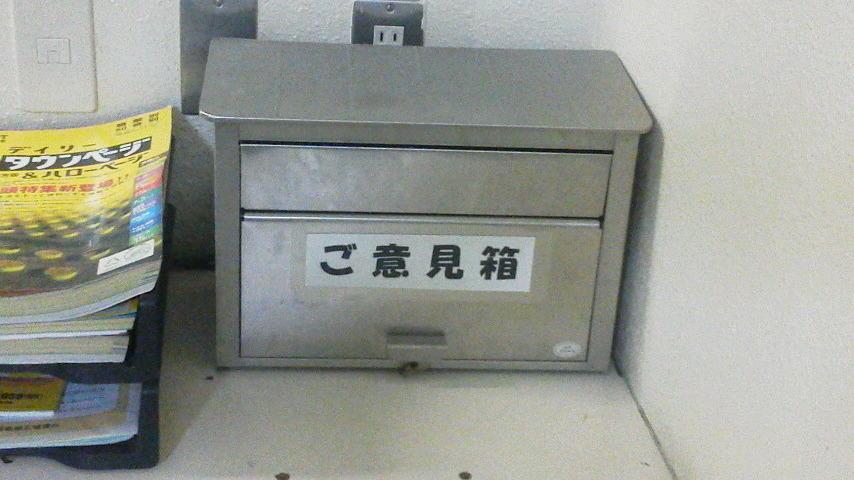 続・入院生活あれこれ⑦(「ご意見箱」)